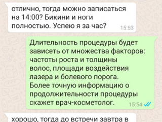 epilyaciya-otzyv-whatsapp